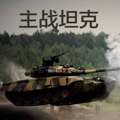 主战坦克大全