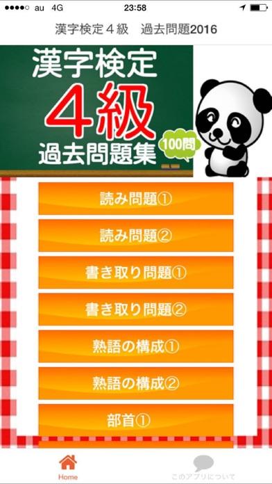 漢字検定4級 100問 過去問題集2016スクリーンショット1