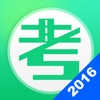 驾考题库-2016官方最新规则,考驾照交规模拟学车宝典