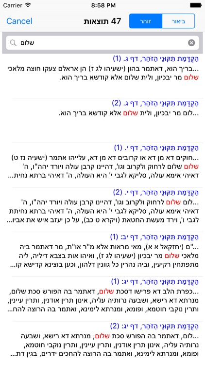 Esh Tikune Zohar אש תיקוני זוהר screenshot-3