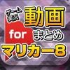 ゲーム実況動画まとめ for マリオカート8(マリカー)