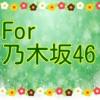 For 乃木坂46
