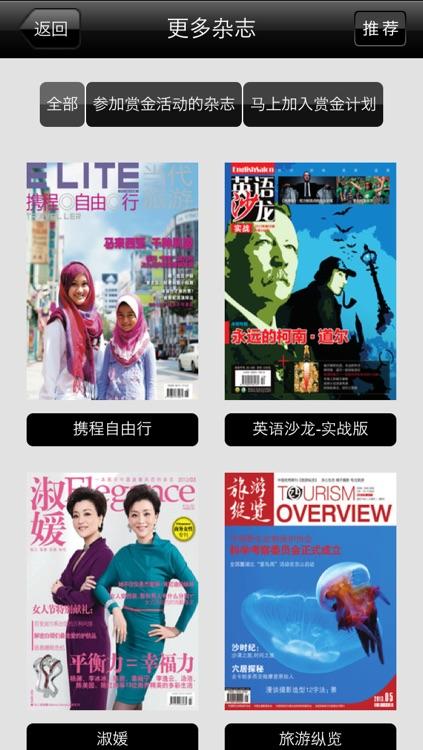 中国工业评论 screenshot-3