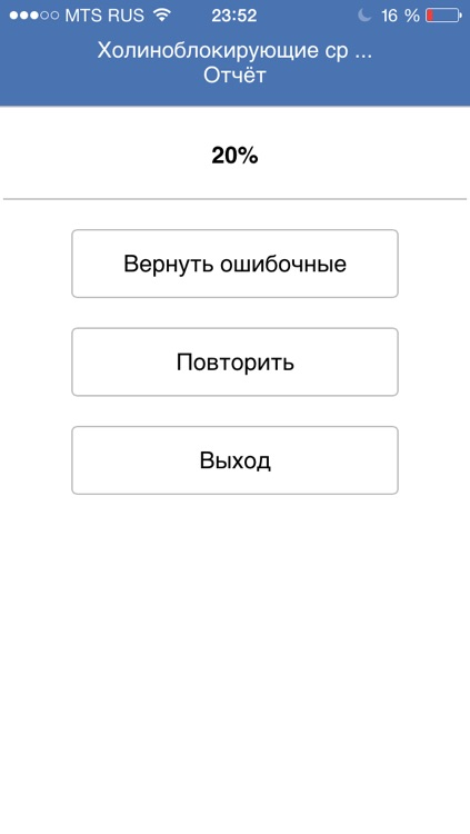 Тесты ПМГМУ screenshot-3