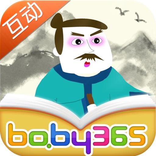 勤读论语-故事游戏书-baby365
