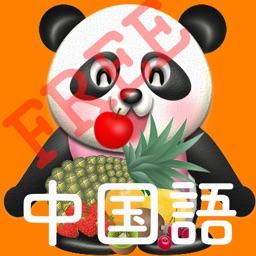 パクパク中国語 パンダさんに餌をあたえて学ぶ 水果 果物編 By Hajime Maeda