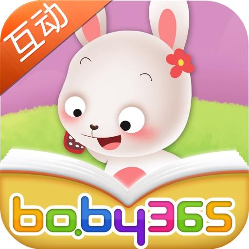 小白兔换手机-故事游戏书-baby365