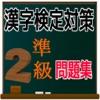 漢検準2級 合格対策 問題集