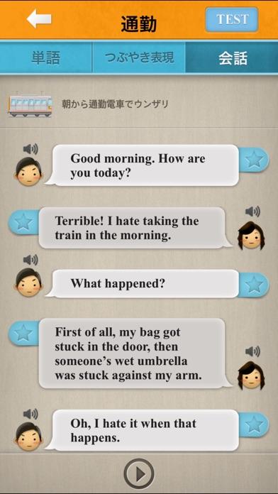 日常会話表現 - [アルク] 起きてから寝るまで英語表現のおすすめ画像3