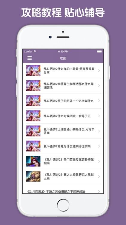 最全攻略 For 乱斗西游2 screenshot-4