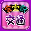 HappyReading-宝宝识交通 - iPadアプリ