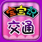 HappyReading-宝宝识交通 icon
