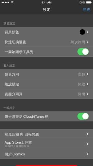 iComics - 漫畫閱讀器 Screenshot