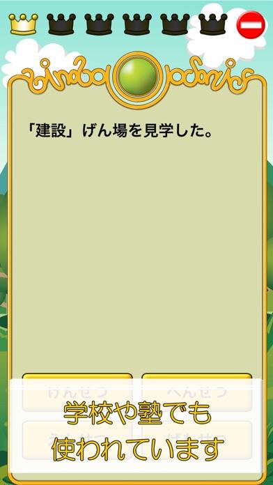 ビノバ 国語-小学生,4年生- 漢字や俳句をドリルで勉強スクリーンショット2