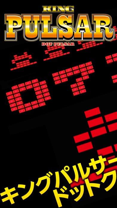 パチスロキングパルサー~DOT PULSAR~【ドットクロック】のスクリーンショット1