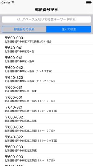 札幌 郵便 中央 番号 区 市 北海道札幌市中央区の郵便番号