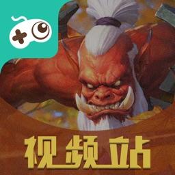 游视秀视频站 for 全民超神 超神秘籍
