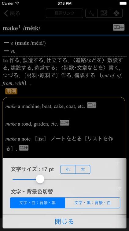 新英和大辞典第6版 screenshot-3