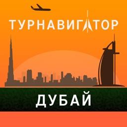 Дубай - путеводитель, оффлайн карта, разговорник, метро - Турнавигатор