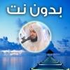 سورة الفاتحة-البقرة-آل عمران-النساء للشيخ عبدالعزيز الزهراني