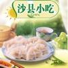 自制沙县小吃 (分步图解)