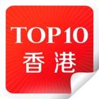 旅行者香港精选攻略 icon