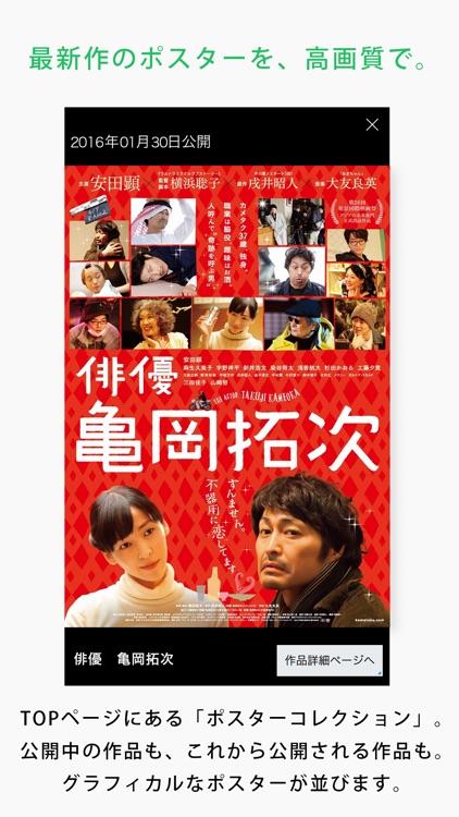 映画鑑賞記録 - KINENOTE(キネノート) screenshot-3