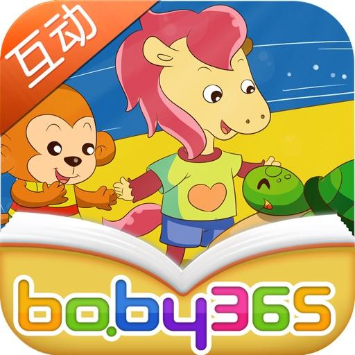 我们都是好朋友-故事游戏书-baby365