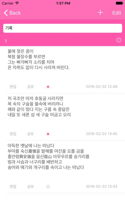 공책들 screenshot-1