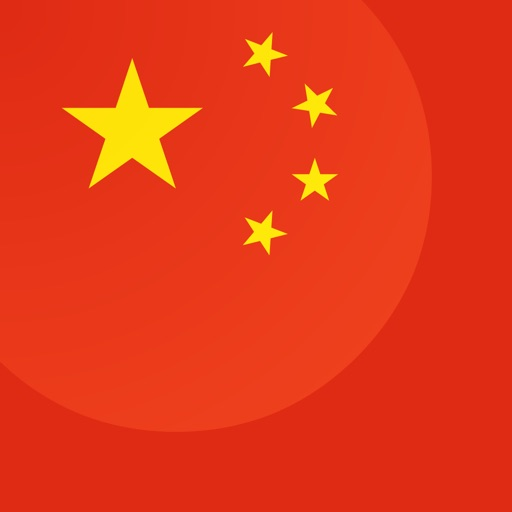 1000 Words and Phrases - Chinese