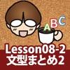 誰でもわかるTOEIC(R) TEST 英文法編 Lesson08 (Topic 2 : 複数の使い方のある動詞)