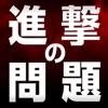 The Quiz for 進撃の巨人〜ATTACK ON TITAN〜