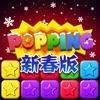 星星消消乐新春版-玩经典单机消除游戏,让您天天开心,消灭烦恼!