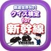 クイズ検定 for 新幹線