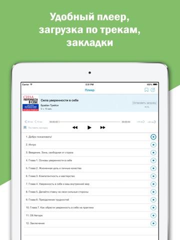 Аудиокниги бесплатно: популярные аудио книги для iPhone и iPad Скриншоты10