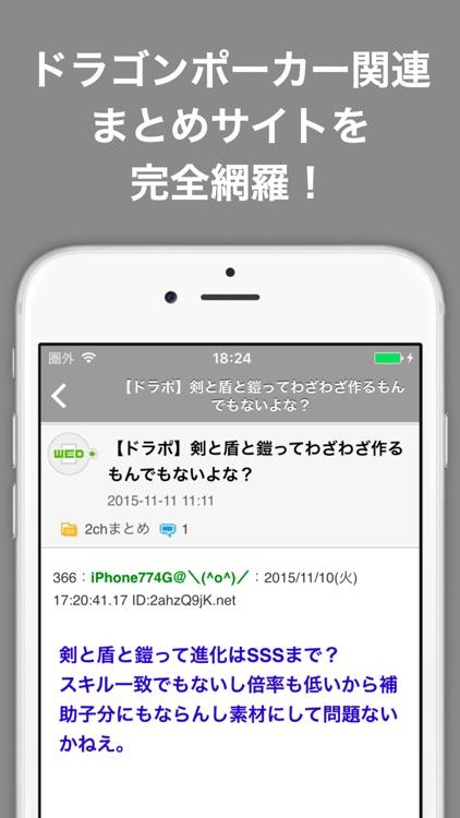 ブログまとめニュース速報 for ドラゴンポーカー(ドラポ)