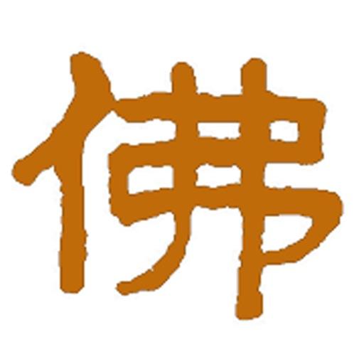 佛经佛音 - 佛经诵读 天籁梵音