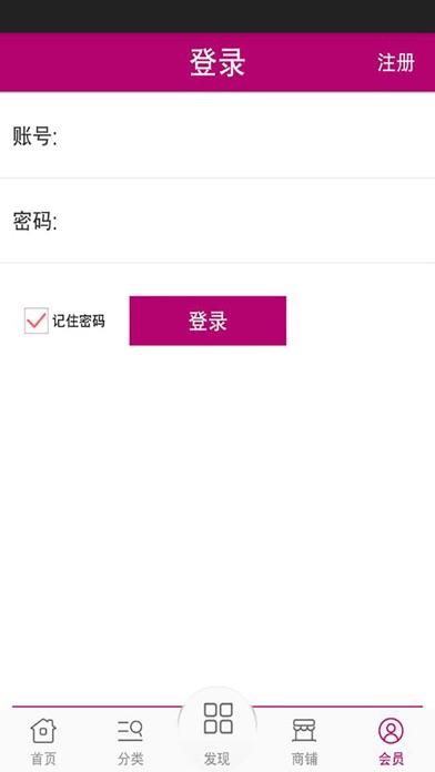 深圳珠宝网 screenshot four