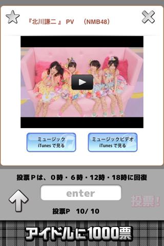 アイドルPV総選挙! screenshot 2