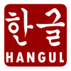 Christian Liang - Hangul Quiz (Multiple Choice Quiz) artwork