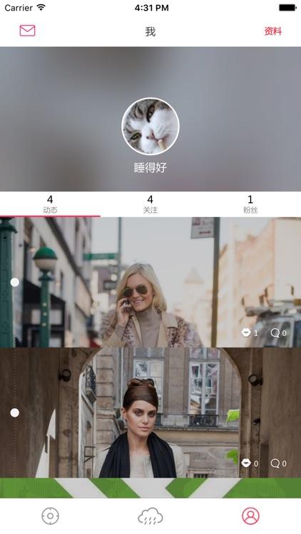 时髦温度 screenshot-4