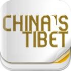 杂志《中国西藏 英文版》 icon