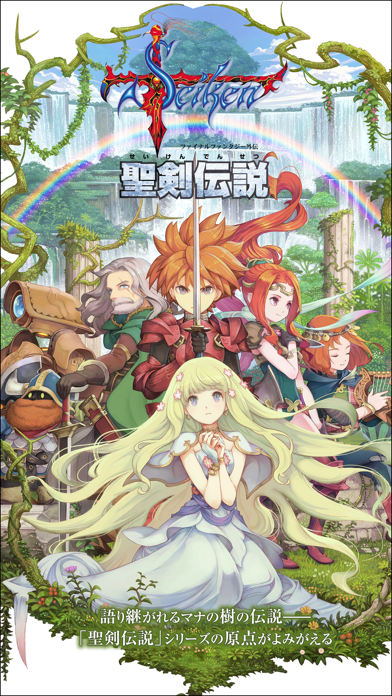 聖剣伝説 -ファイナルファンタジー外伝-のスクリーンショット