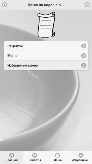 Screenshot for Меню на неделю от EasyMenu in Azerbaijan App Store