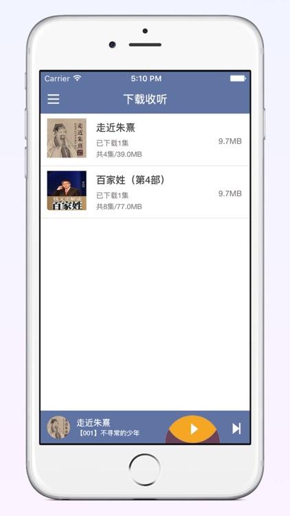 百家讲坛【有声全集】Pro版(2001-2016 持续更新,用心之作) screenshot-3