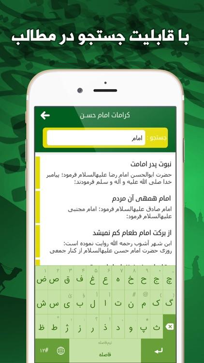 کرامات امام حسن screenshot-3