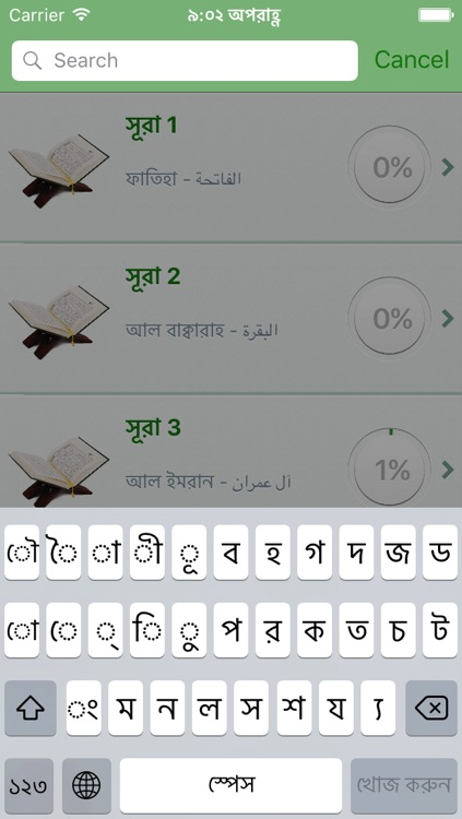 Quran Audio mp3 in Arabic and in Bangla / Bengali screenshot-3