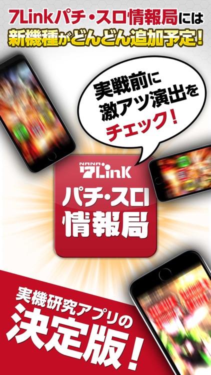 パチスロ ひぐらしのなく頃に 絆〜7Link パチ・スロ情報局〜 screenshot-4