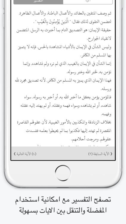تفسير القرآن للسعدي screenshot-3