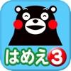 くまモンのはめえ(3) - iPhoneアプリ